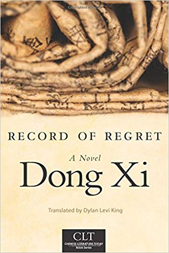 Record of Regret: A Novel